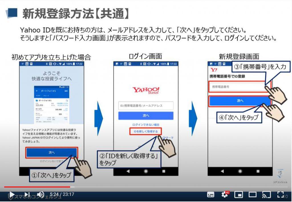 Yahooファイナンスアプリの使い方:新規登録方法