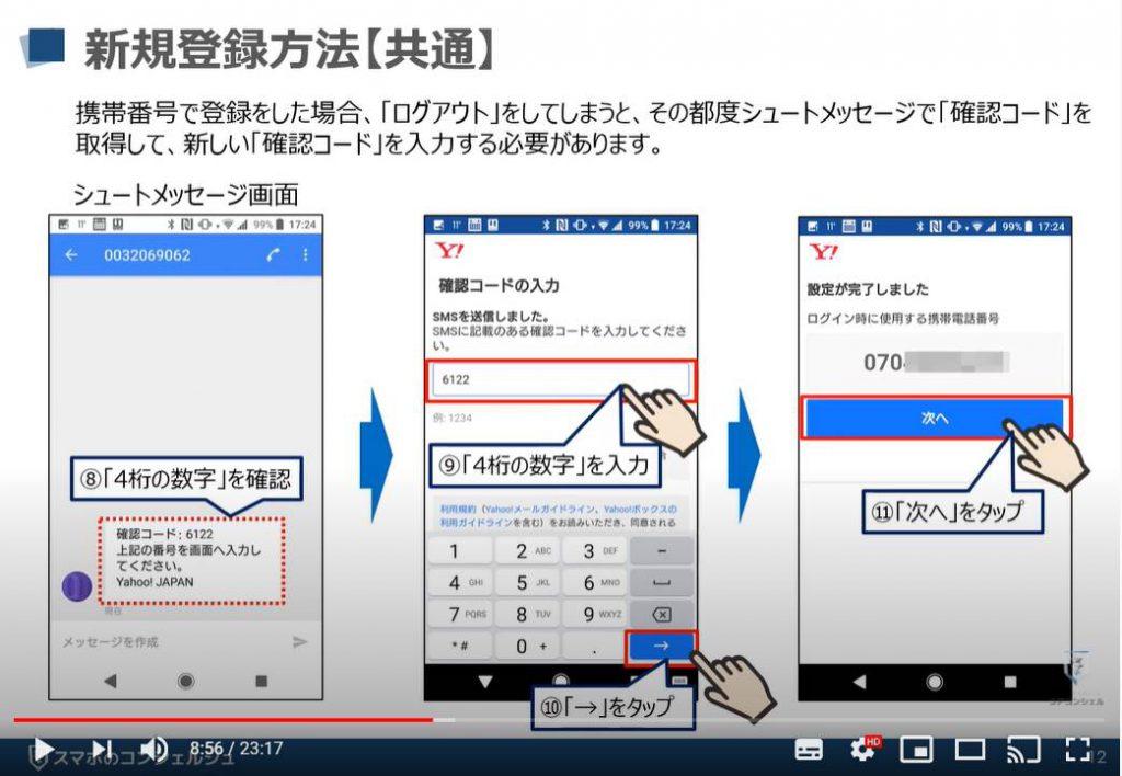 Yahooファイナンスアプリの使い方:新規登録方法(確認コード)