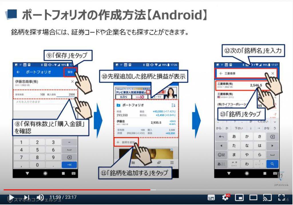 Yahooファイナンスアプリの使い方:ポートフォリオの作成方法(Android端末)
