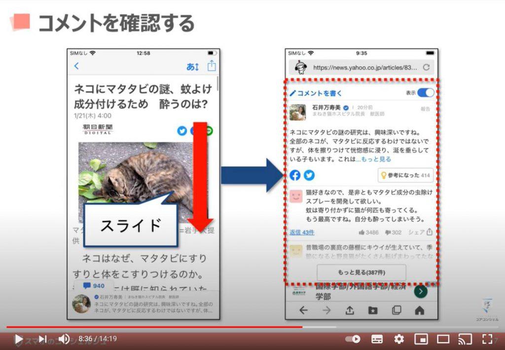 Yahoo(ヤフー)ニュースの使い方:コメントを確認する