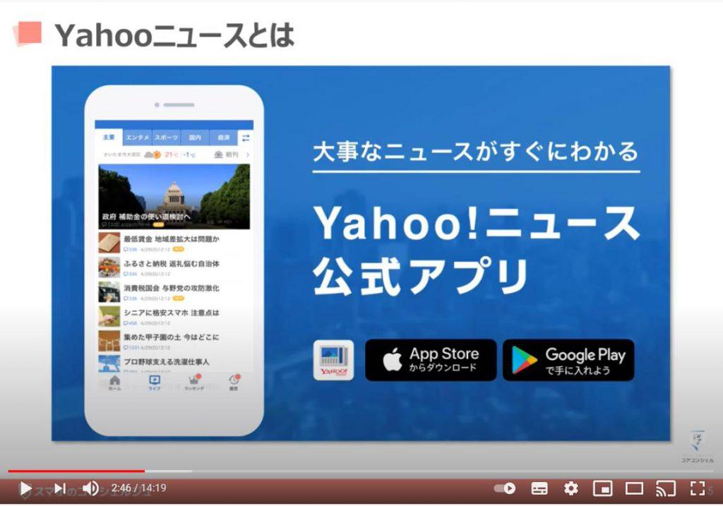 Yahoo(ヤフー)ニュースの使い方:Yahoo(ヤフー)ニュースとは
