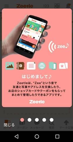 Zeetleの使い方
