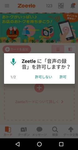 Zeetleの使い方:音声の録音許可