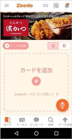 Zeetleの使い方:新規登録