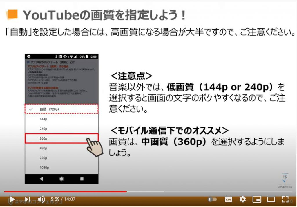 データ通信の消費量(通信量):YouTune(ユーチューブ)の画質指定