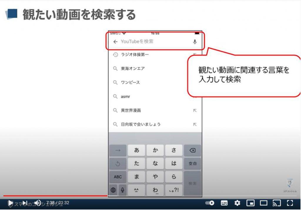 スマホで動画を視聴する:YouTube(ユーチューブ)の検索方法