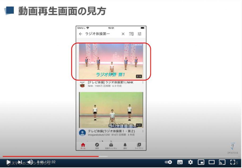 スマホで動画を視聴する:YouTube(ユーチューブ)の視聴方法