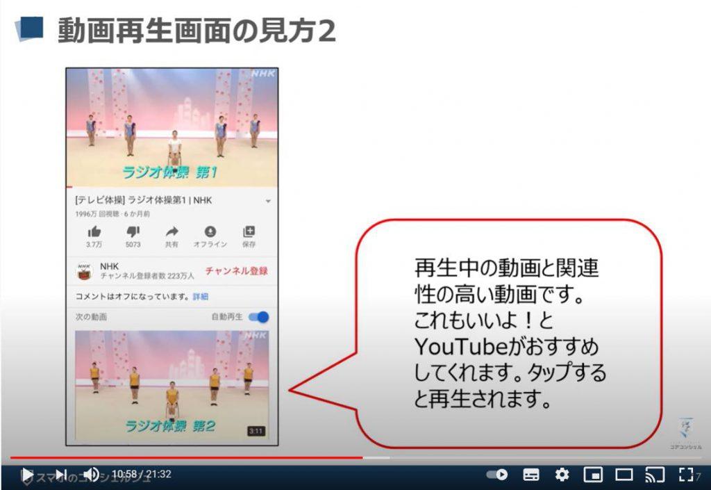 スマホで動画を視聴する:YouTube(ユーチューブ)の再生方法