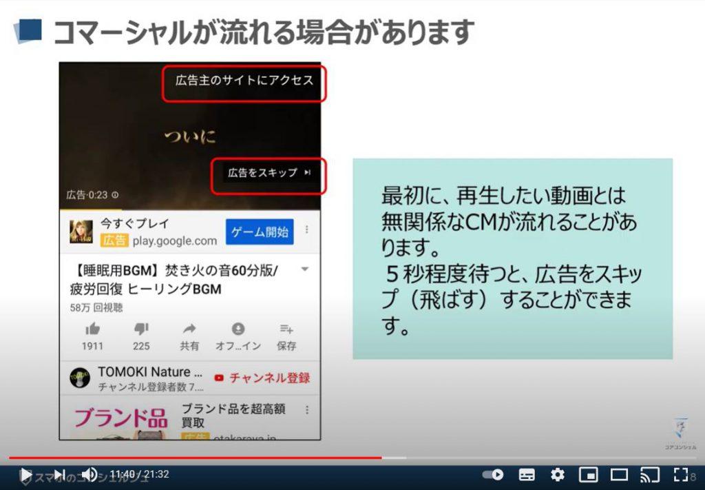 スマホで動画を視聴する:YouTube(ユーチューブ)の視聴方法(広告表示)