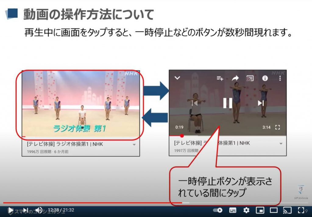 スマホで動画を視聴する:YouTube(ユーチューブ)の操作方法