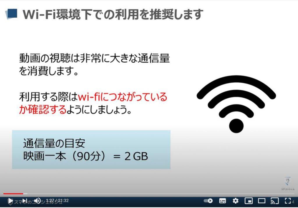 スマホで動画を視聴する:動画を視聴する際の注意点(Wi-Fi接続)