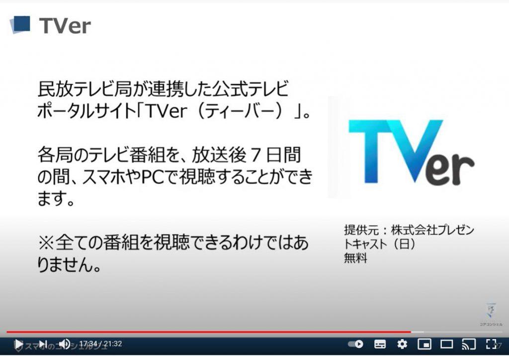 スマホで動画を視聴する:Tver(ティーバー)について