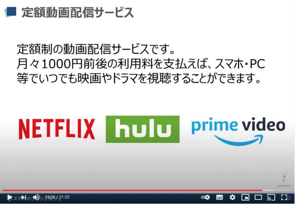 スマホで動画を視聴する:定額動画配信サービス