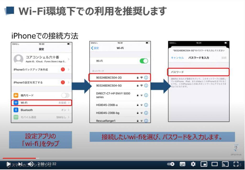 スマホで動画を視聴する:動画を視聴する際の注意点(Wi-Fiの接続方法:iPhone等のiOS端末の場合)