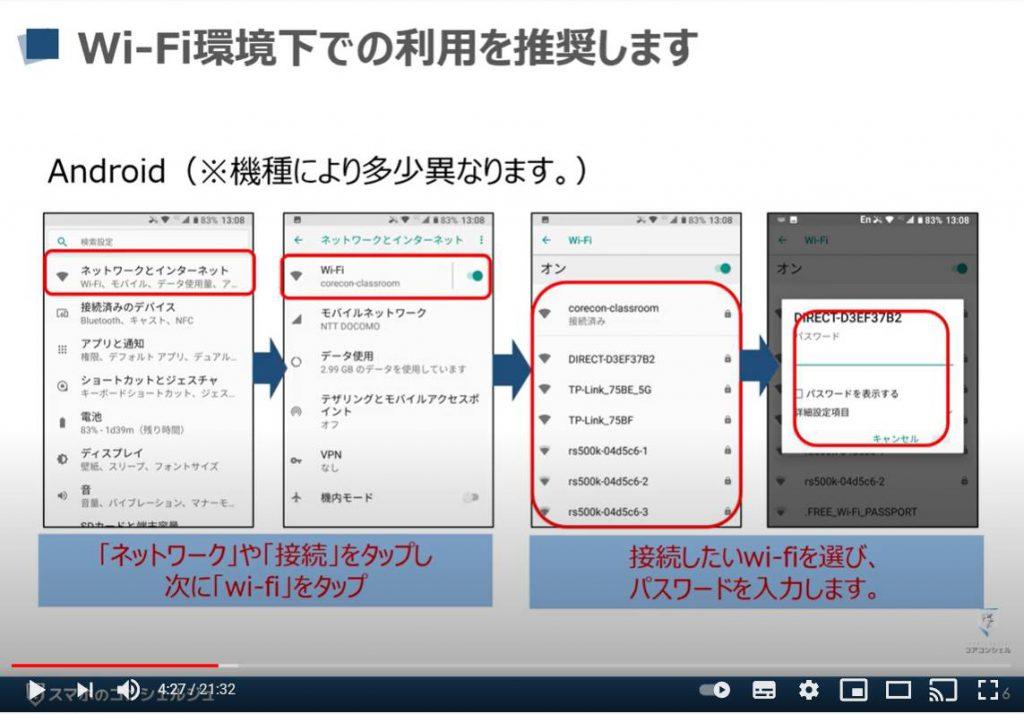 スマホで動画を視聴する:動画を視聴する際の注意点(Wi-Fiの接続方法:Android端末の場合)