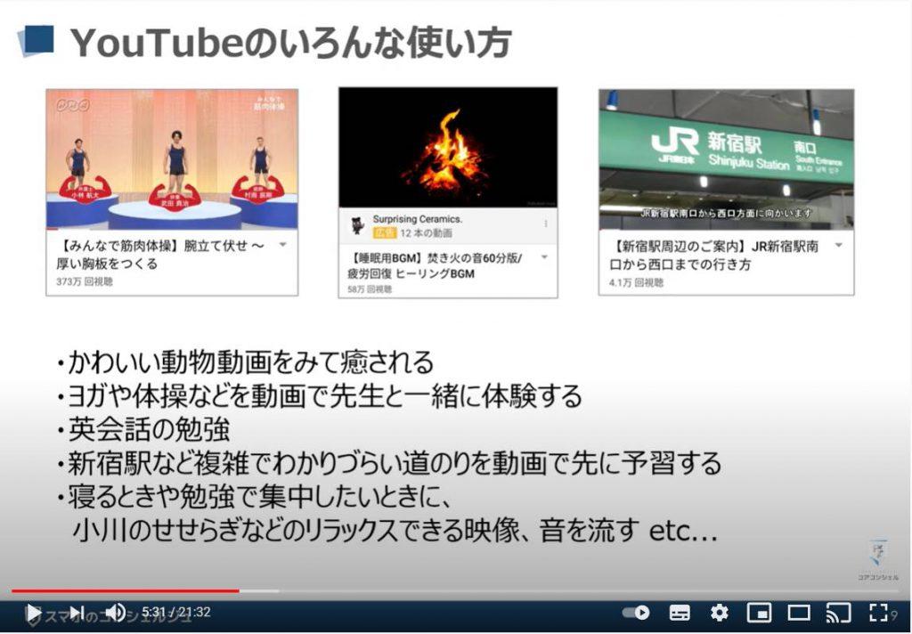 スマホで動画を視聴する:YouTube(ユーチューブ)の使い方
