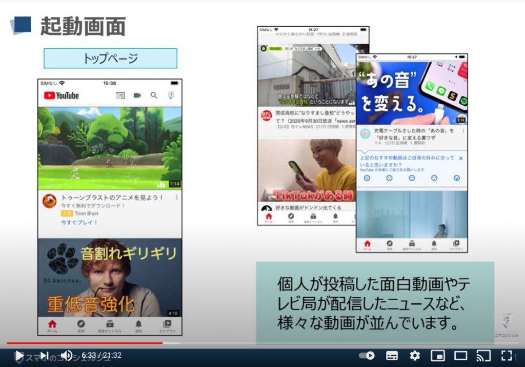 スマホで動画を視聴する:YouTube(ユーチューブ)のトップ画面