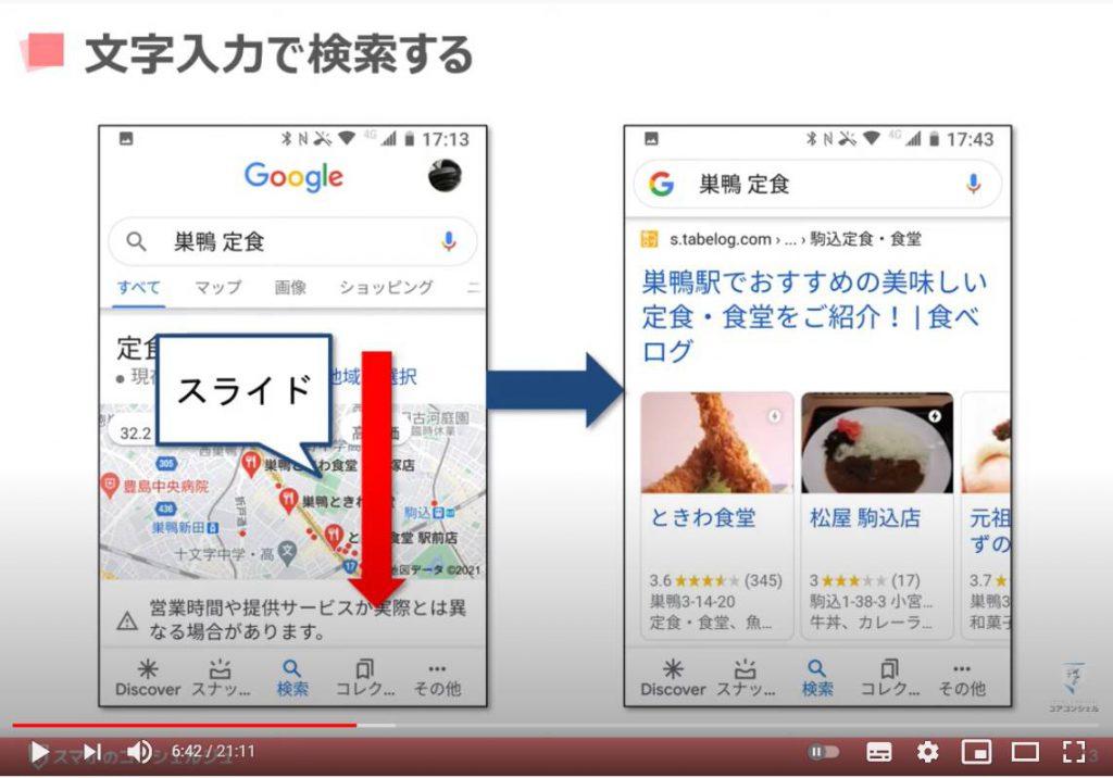 Google(グーグル)アプリの使い方:文字入力で検索する(検索結果一覧の見方)