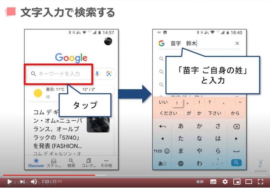 Google(グーグル)アプリの使い方:文字入力で検索する(絞込検索)