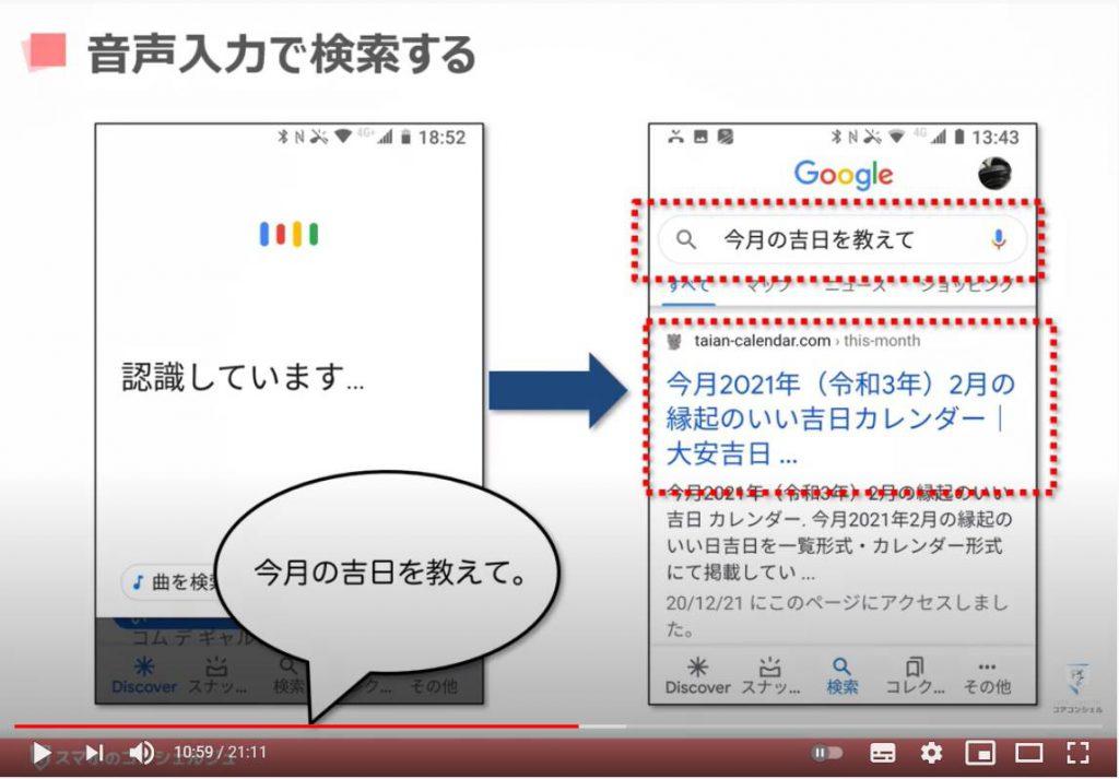 Google(グーグル)アプリの使い方:音声入力で検索する