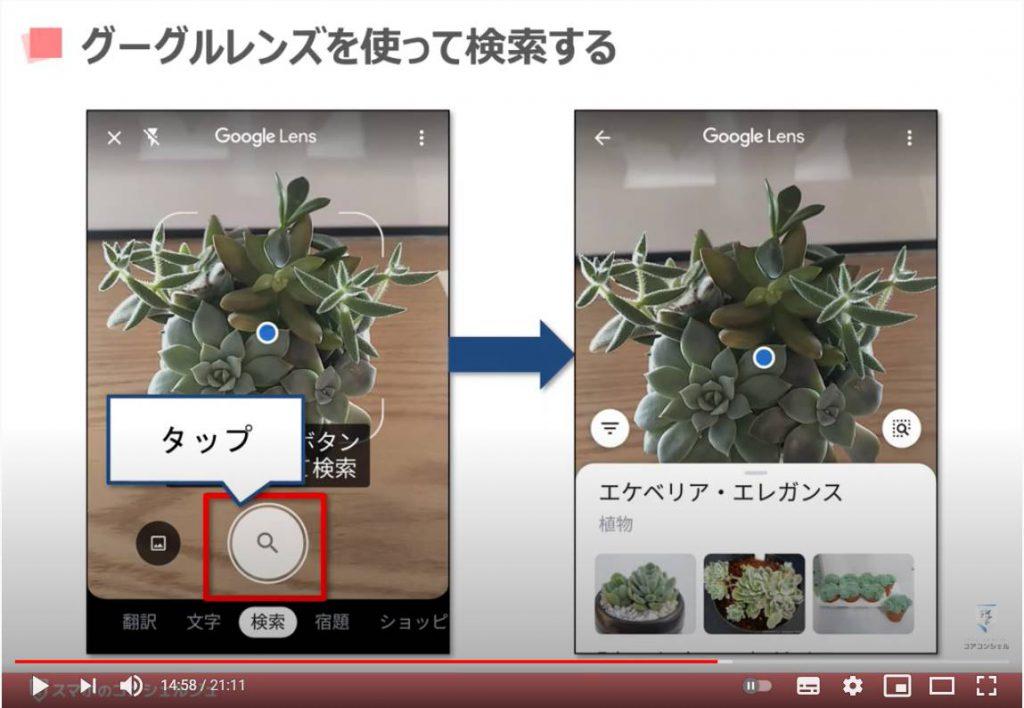 Google(グーグル)アプリの使い方:画像検索(グーグルレンズ)