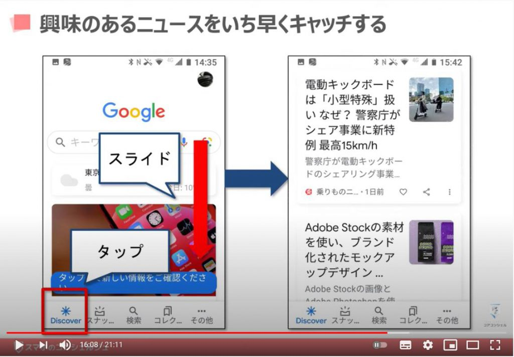 Google(グーグル)アプリの使い方:関連ニュース