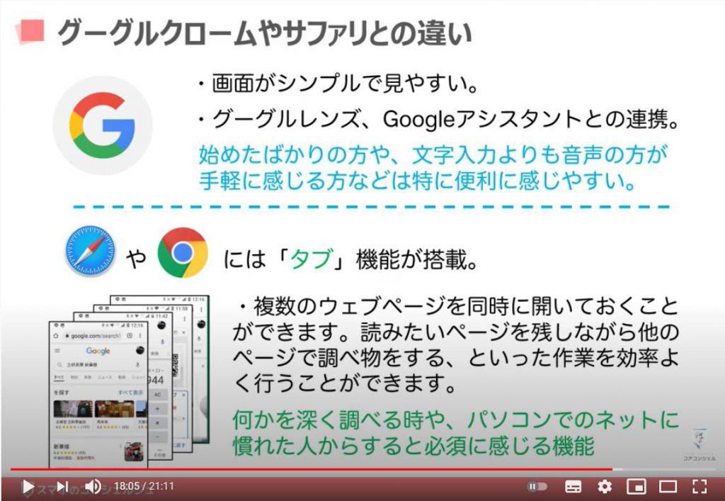 Google(グーグル)アプリの使い方:Chrome(クローム)と「Safari(サファリ)との違い
