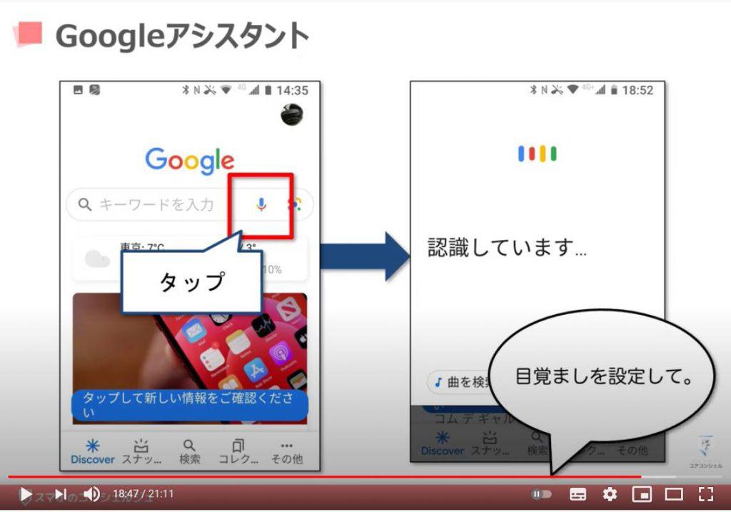 Google(グーグル)アプリの使い方:Googleアシスタントの使い方
