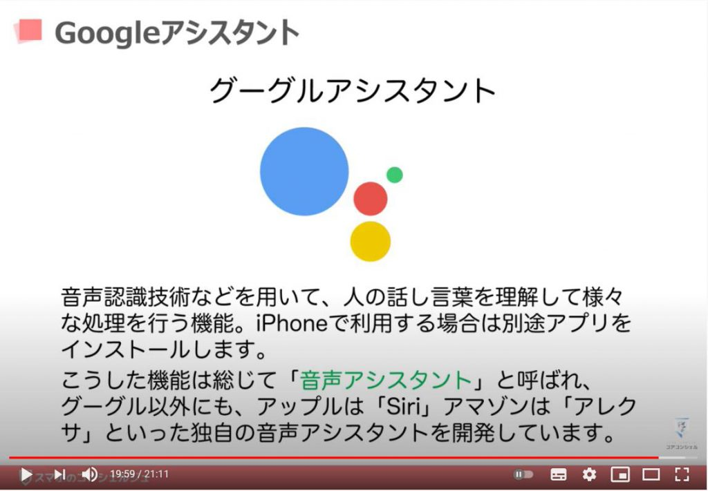 Google(グーグル)アプリの使い方:Googleアシスタントとは