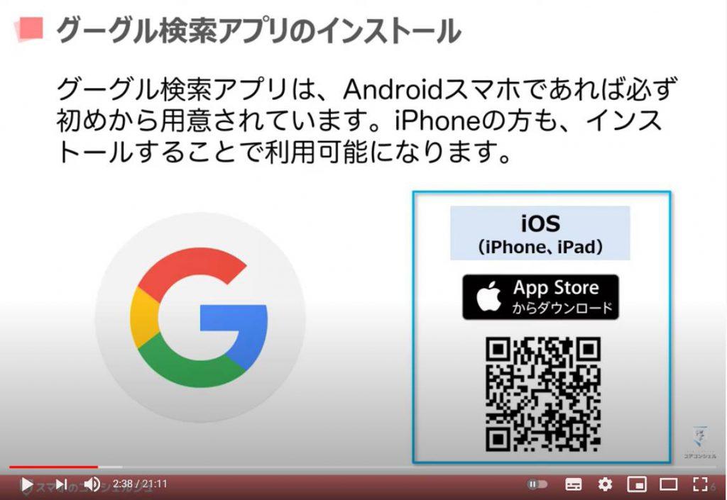 Google(グーグル)アプリの使い方:Google(グーグル)アプリのインストール方法