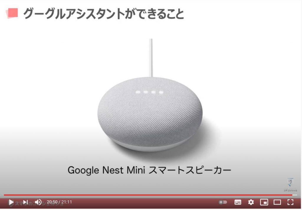 Google(グーグル)アプリの使い方:Googleアシスタントで出来る事