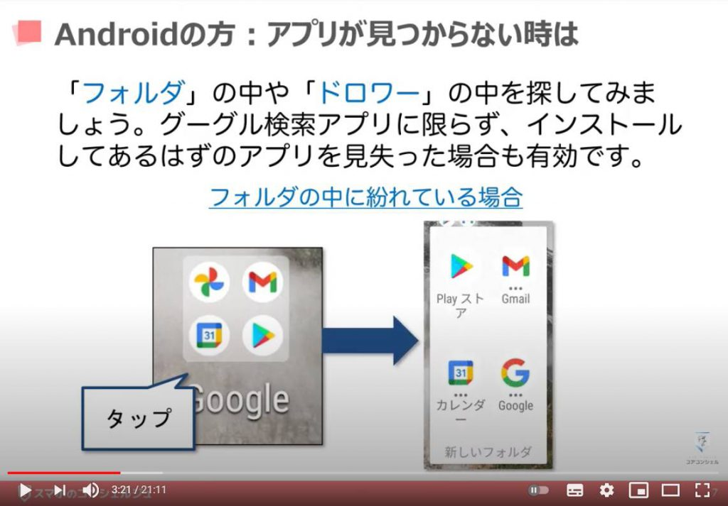 Google(グーグル)アプリの使い方:Google(グーグル)アプリの探し方(Android端末の場合)