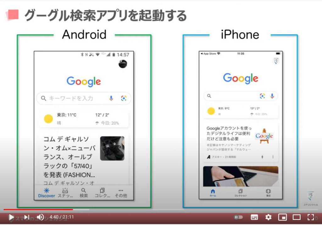 Google(グーグル)アプリの使い方:Google(グーグル)アプリを起動する