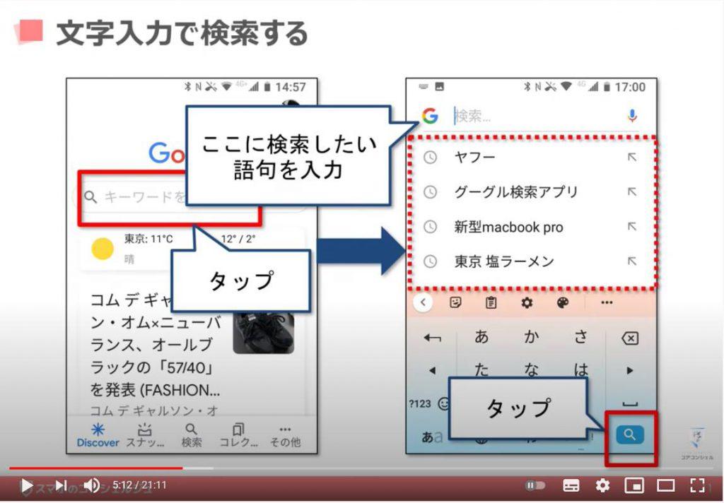 Google(グーグル)アプリの使い方:文字入力で検索する