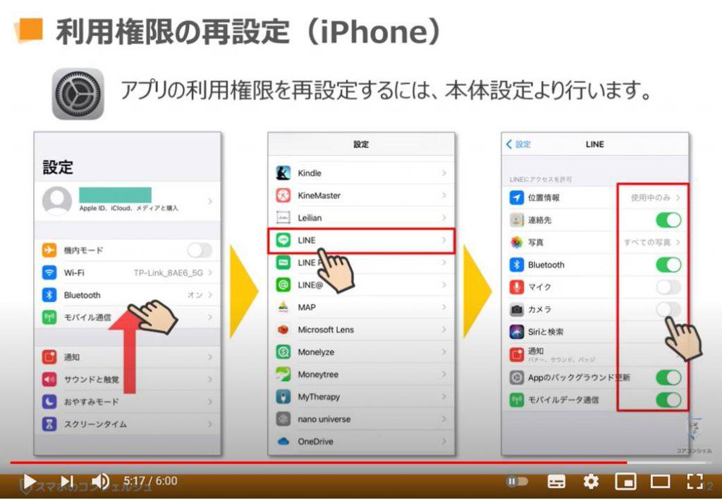 「許可しますか」の意味と対処方法:アクセス許可の再設定方法(iPhone等のiOS端末)