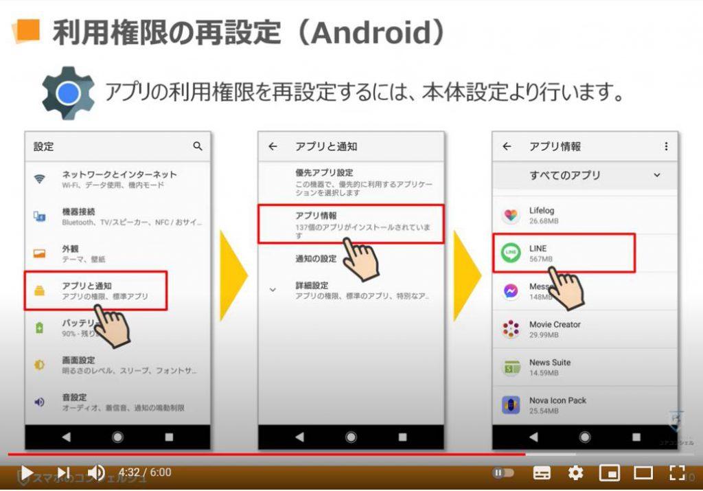 「許可しますか」の意味と対処方法:アクセス許可の再設定方法(Android端末)