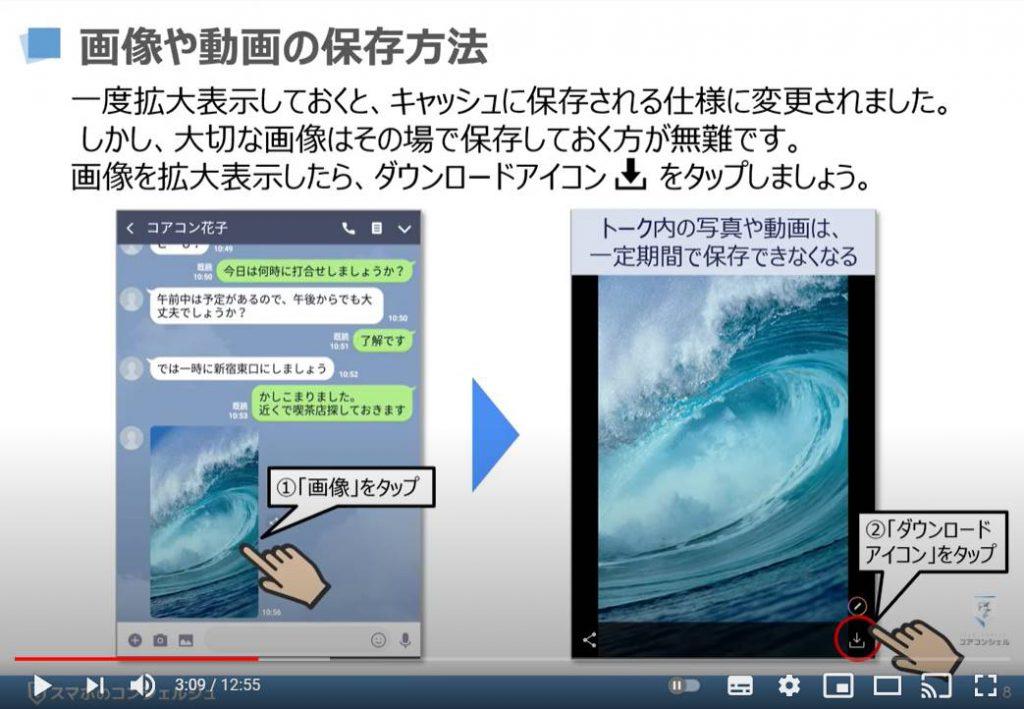 意外と知らないLINEのテクニック:画像や動画の保存方法