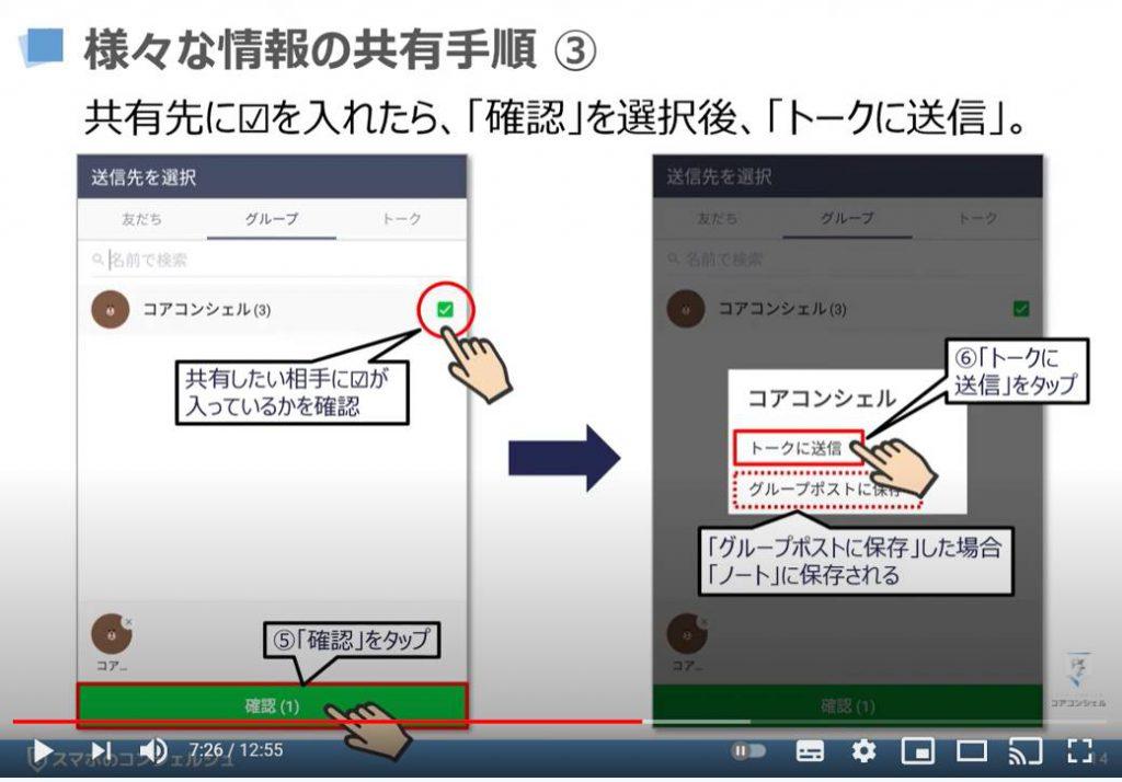 意外と知らないLINEのテクニック:情報の共有方法