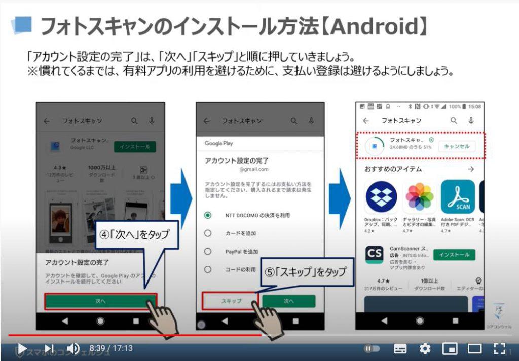 フォトスキャンの使い方:フォトスキャンのインストール方法(Android端末の場合)