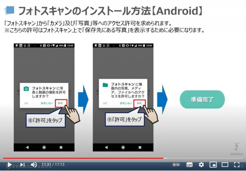 フォトスキャンの使い方:フォトスキャンのインストール方法(Android端末の場合)・許可しますか