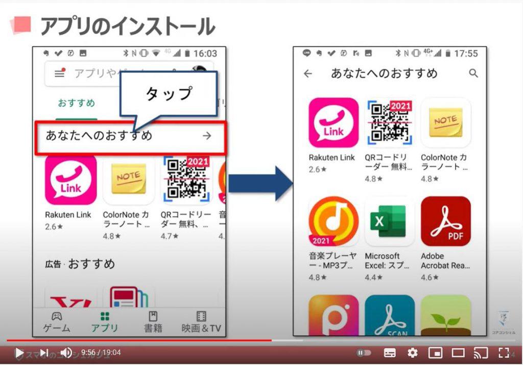 Play(プレイ)ストアの使い方:アプリのインストール方法