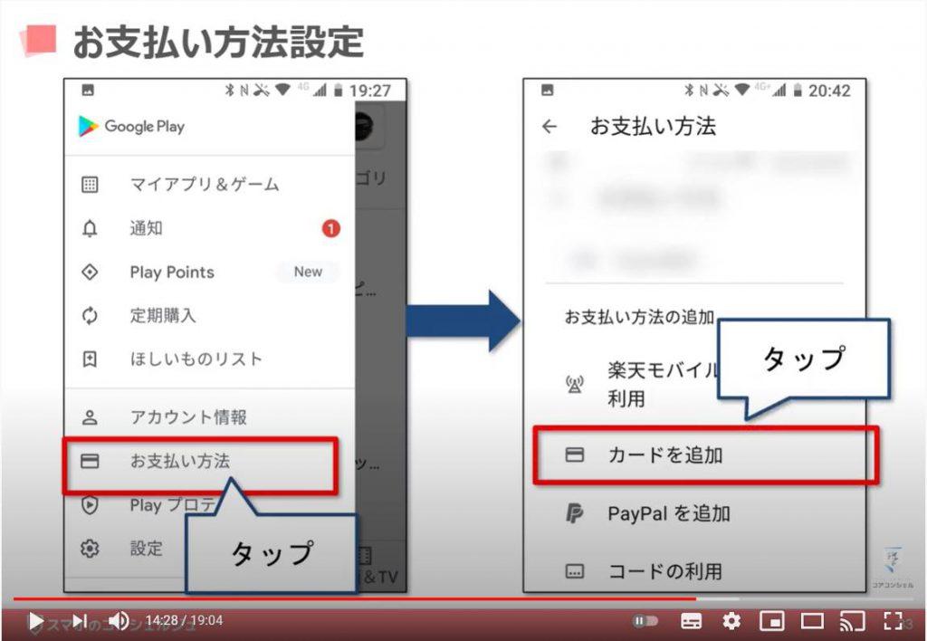 Play(プレイ)ストアの使い方:お支払い方法の設定