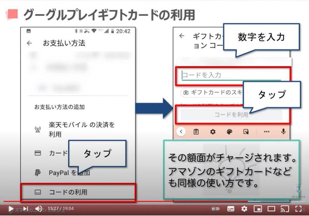 Play(プレイ)ストアの使い方:グーグルプレイギフトカードの利用方法