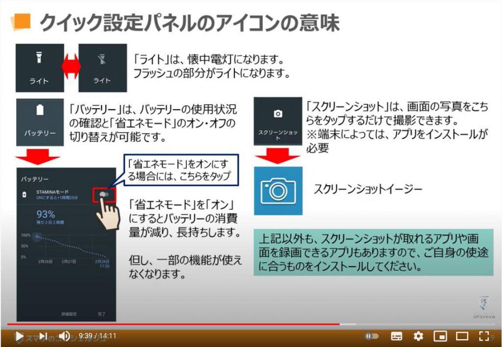 クイック設定パネルの使い方:クリック設定パネルのアイコンの意味(ライト・バッテリー・スクリーンショット)