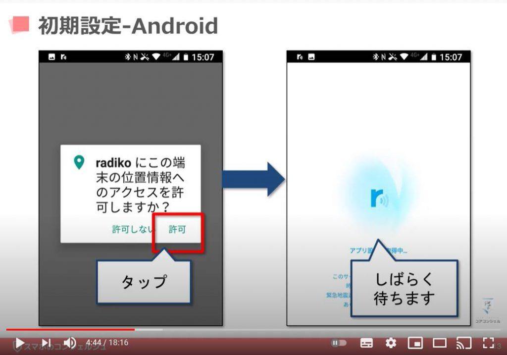 radiko(ラジコ)の使い方:radiko(ラジコ)の初期設定(アンドロイド端末の場合)