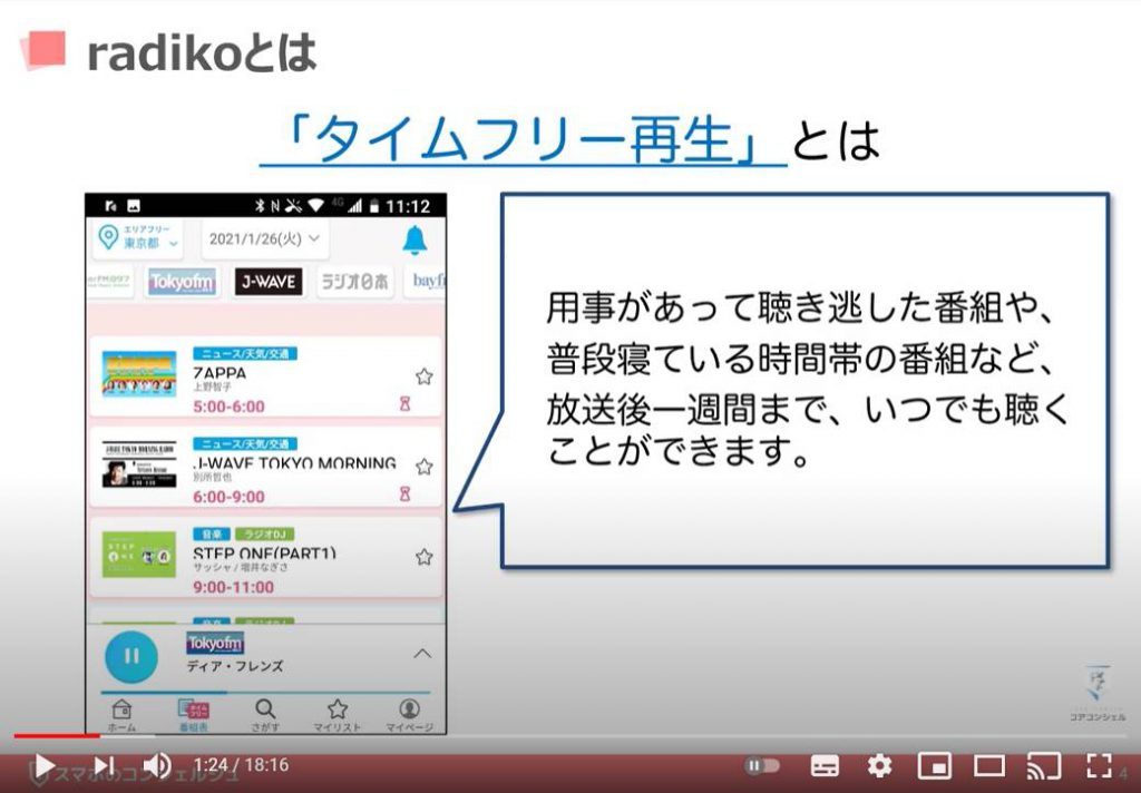 radiko(ラジコ)の使い方:radiko(ラジコ)とは・タイムフリー再生とは