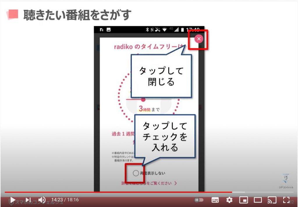 radiko(ラジコ)の使い方:radiko(ラジコ)の操作方法(聴きたい番組を探す)