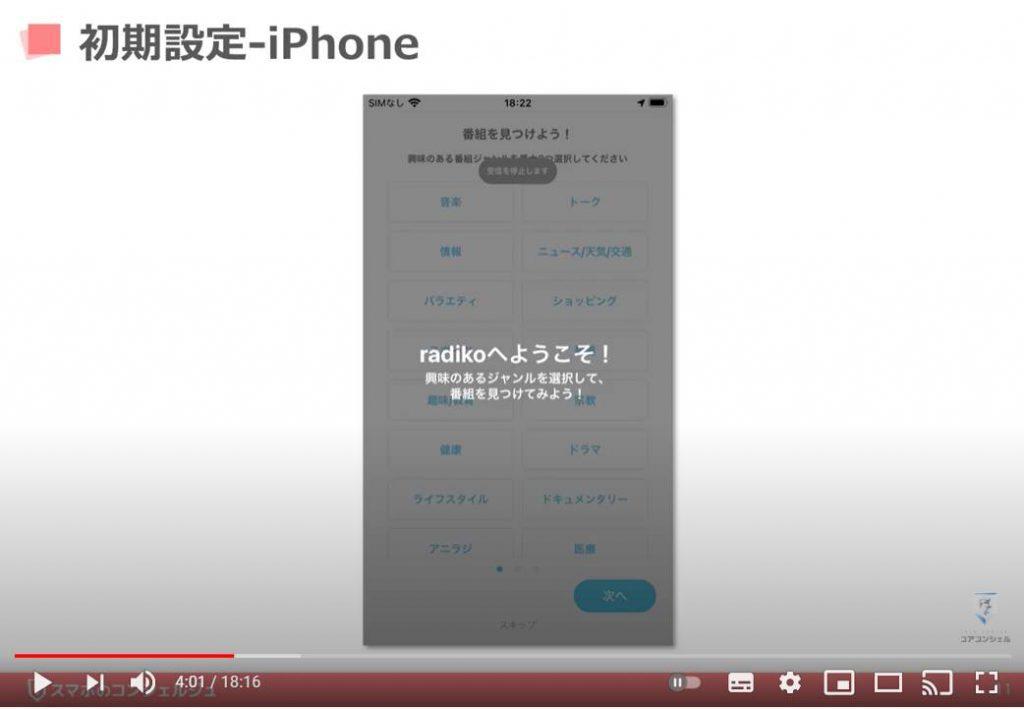 radiko(ラジコ)の使い方:radiko(ラジコ)の初期設定(iPhone等のiOS端末の場合)