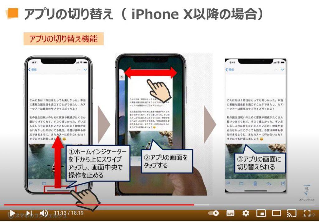 初級コース:アプリの切替方法(iPhone X以降の場合)
