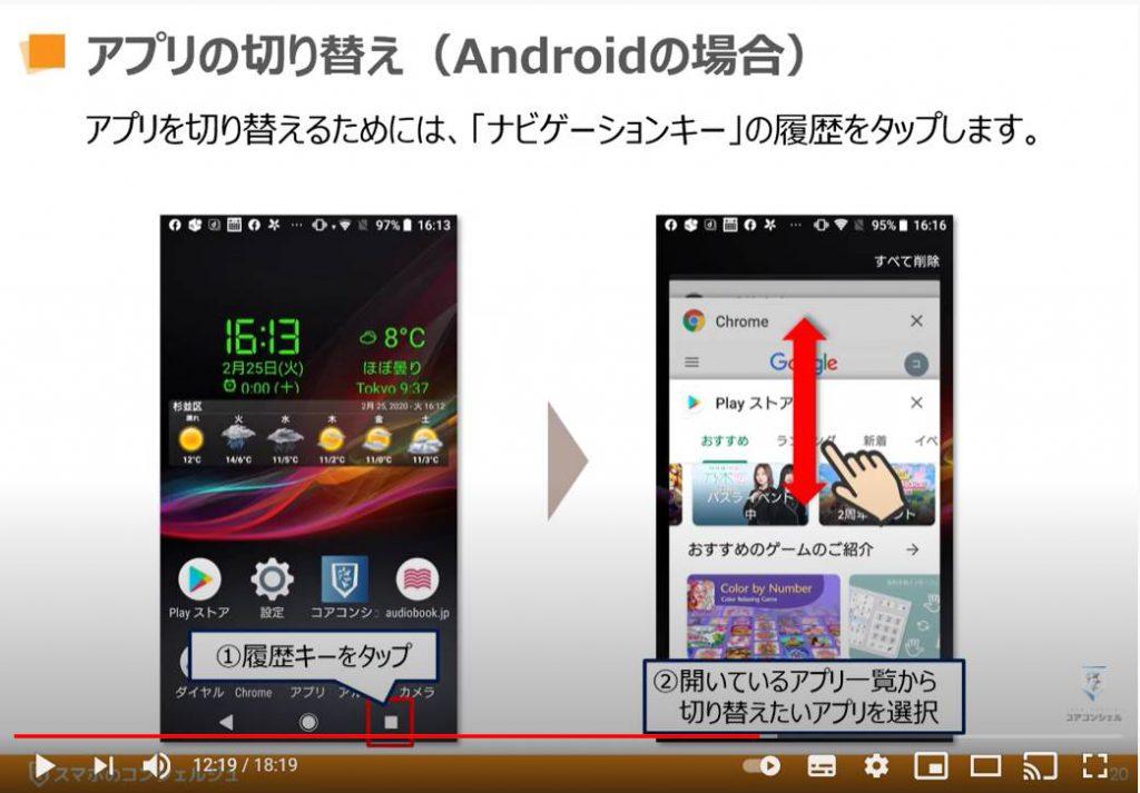 初級コース:アプリの切替方法(Androidの場合)